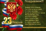 23 февраля день защитника отечества...